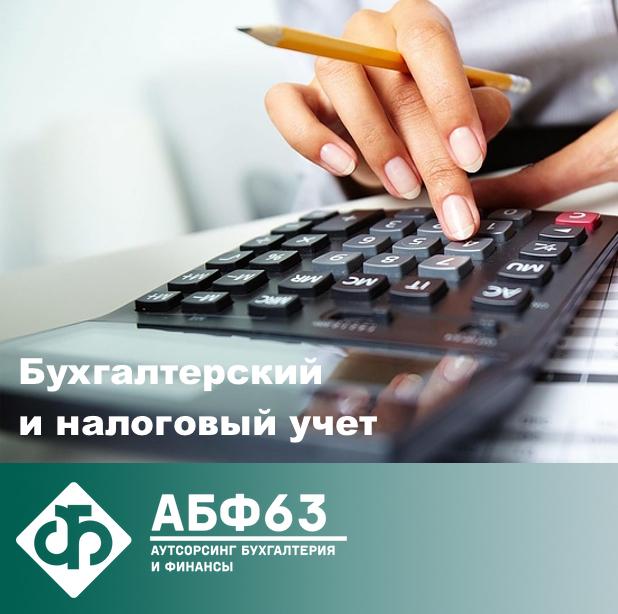Аутсорсинг бухгалтер вакансии посад ведение кассы и банка в бухгалтерии